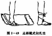 足部毛巾靴式包扎法