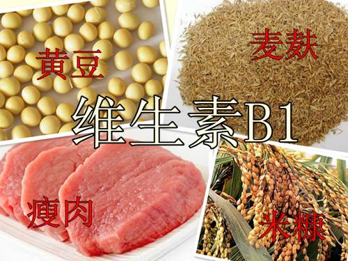 维生素B1来源.jpg