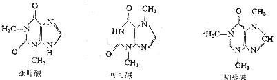 茶叶碱、可可碱和咖啡碱的结构