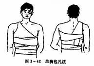 单胸毛巾包扎法