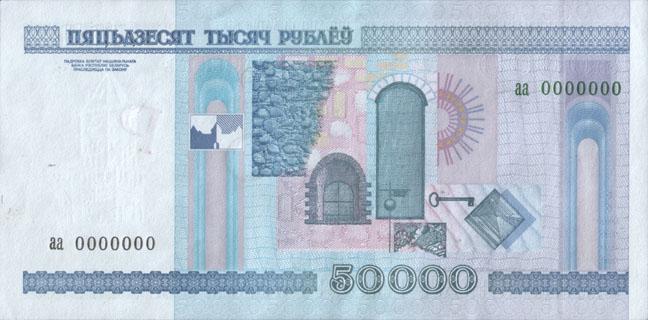 文件:50000-rubles-Belarus-2000-b.jpg
