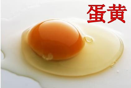 蛋黃.jpg
