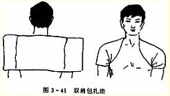双肩毛巾包扎法