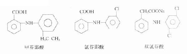 甲芬那酸、氯芬那酸和双氯芬酸
