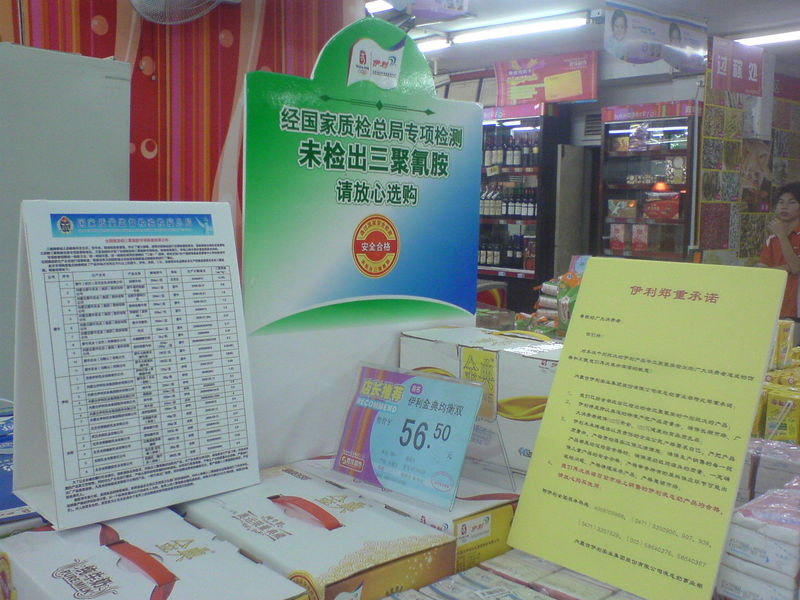 File:2008 Chinese milk scandal.JPG